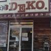 高崎郊外にある小さいけど美味しいパン家。DEKO (デコ)