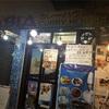 アジアカレーハウス(錦糸町)