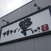 「あっさり煮干そば(太麺)」中華そば 響