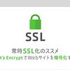 vol.68 常時SSL化のススメ Let's EncryptでWebサイトを暗号化