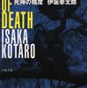 「死神の精度」伊坂幸太郎