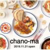 【チャノマ(chano-ma)/二子玉川店】ベッド席で赤ちゃんとくつろげるカフェが二子玉川にオープン♪