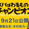 スカイスクレイパー・パパはわるものチャンピオン9/21上映(2018)期待評価