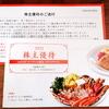 KDDI(東証1部・9433)から株主優待の案内が届きました