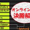 超ハイレベル!甲子園オンライン予選決勝を分析してみた!(スプラトゥーン2 X2700)