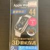 Apple Watchのフィルムの剥がれについて