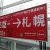 エアアジアジャパン名古屋⇔札幌搭乗記