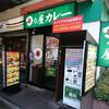 日乃屋カレー御徒町店の チーズカレー