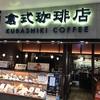 【サイフォン】方式のカフェ『倉式珈琲店』inららぽーと和泉店に行って来た!
