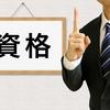 【受けるべし】英語学習者にオススメの資格試験5選