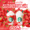 Starbucks Japan offers Strawberry Very Much Frappuccino