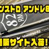 【ツララ】ジャイアントベイトにおすすめのロッド「19モンストロ アンドレ82」通販サイト入荷!