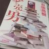 百田尚樹夢を売る男を読みました