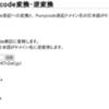 半角ドメインに日本語のサブドメインを割り当てる方法。