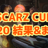 SCARZ CUP Apex Legends 6/20 結果まとめ