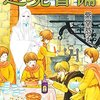 最高のファンタジー漫画、紫堂恭子「辺境警備」と「グラン・ローヴァ物語」