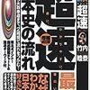 日本史講師の竹内睦泰氏が死去。