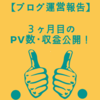 【ブログ運営報告】3ヶ月目のPV数・収益・やってみたことなどを報告するよ