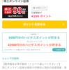 ハピタス経由で岡三オンライン証券に口座開設して、4200円ゲット♪♪