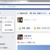 Facebook(フェイスブック)エッジランクを上げる(高める)方法