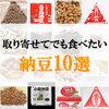 3,500種類以上を食べてきた納豆好きが選ぶ、取り寄せてでも食べたい納豆10選
