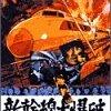 高倉健 「新幹線大爆破」をスクリーンで観てきた