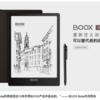 文石科技( Onyx ) Boox Note 正式発表 大型電子ペーパーAndroidの本命