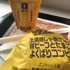 「マックシェイク 森永ミルクキャラメル」発売だからマクドナルド行って来た!