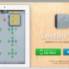LessonNote - 授業研究のためのiPad用授業観察アプリケーション