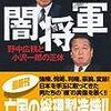 「小沢一郎」「変節」を巡る、野中広務と石井一の国会論戦がアウトレイジすぎる