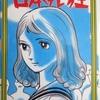 手塚治虫を読む その2「日本発狂」レビュー