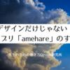 デザインだけじゃない!天気アプリ「amehare」のすごさ!