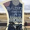 【2019年初乗り】社内ニートがロードバイクで荒川サイクリングロードに行ってみた