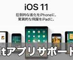 iOS 11 32bit対応終了|iOS11 iPhone5/5c対応不可、iOS11不具合まとめ