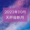 10月天秤座新月   芸術の秋にぴったりな星回り!