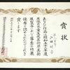 賞状④⑤+合格証書①②③(高2、高3の頃 1970年代)