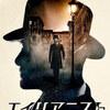 【ネタバレあり】『エイリアニスト 〜NY殺人ファイル〜』 シーズン1【ついにシーズン2公開】