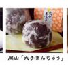 日本三大まんじゅうを調べ、こわくなる。