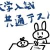 大学入試共通テスト