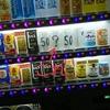 自動販売機のランダム飲料って何が出るの?