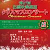 第27回出雲吹奏楽団 クリスマスコンサート