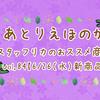 【6/26 新商品紹介vol.84】~花材,蝶ホロ,opp袋etc~