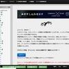 【8946】ハッキングサイトに挑戦する Take#1