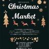 クリスマスマーケット in 池袋コミュニティ・カレッジ