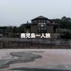 鹿児島一人旅:JRの最南端駅と龍宮伝説発祥の地「龍宮神社」を訪れてきました!
