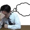 融資の裏技は会社の課題の先送り