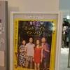 舞台『ミッドナイト・イン・バリ〜史上最悪の結婚前夜〜』大阪公演