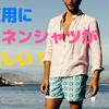 鎌倉シャツでオーダーシャツをネット注文した全記録1~注文編~