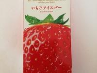 ぜいたく果実「いちごアイスバー」が美味し過ぎる。売り切れ必至な「ぜいたく果実」を贅沢に食べよう。