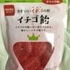 イチゴ飴【ダイソー】